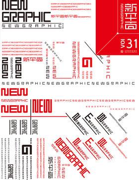 《新平面》31期,正版先货。