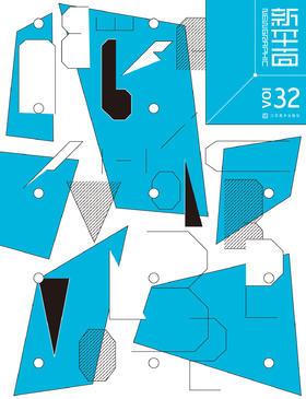 《新平面》32期,正版现货