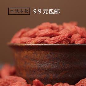 即食枸杞 新疆产地直供 全国包邮