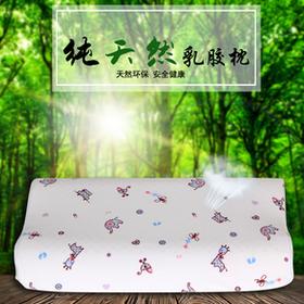 napattiga泰国进口纯天然呵护儿童健康头型乳胶枕