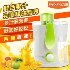 【九阳微商城官方旗舰店】品牌直供 九阳榨汁机电动水果家用果汁机 JYZ-B550