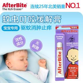 美国 Afterbite after bite kids儿童蚊虫叮咬消肿止痒膏 20g