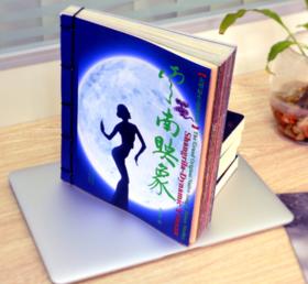 杨丽萍艺术 云南映象纪念书籍 独家经典 (限量纪念版)