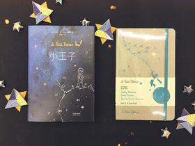 小王子礼盒(《小王子》+Moleskine周记本)