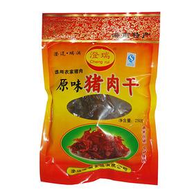 【南海网微商城】海南特产 澄迈瑞溪猪肉干 250g