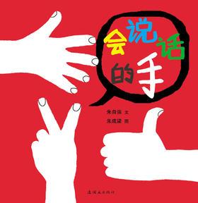 蒲蒲兰绘本馆官方微店:会说话的手——贴近孩子生活的互动游戏绘本!