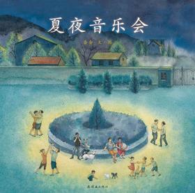 蒲蒲兰绘本馆官方微店:夏夜音乐会——唯美温情的邻里故事!