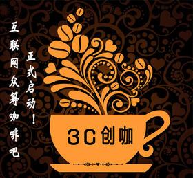 苍南首个互联网众筹创业咖啡厅欢迎您的加入!
