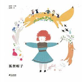 蒲蒲兰绘本馆官方微店:狐狸帽子——释放童年孤独心理,克服社交小障碍