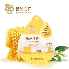 【小浣熊】婴儿保湿润唇膏 3.5G秋冬必备(大人通用)