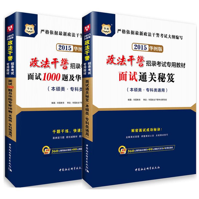 2015版政法干警考试用书2本:面试通关秘芨+面试1000题及专家详解
