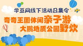 【学豆活动】大鹏地质公园野炊&&奇奇王国休闲亲子游(名额已满)