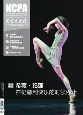 《国家大剧院》杂志2015年11月刊(包邮)