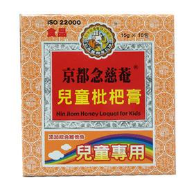 台湾进口,全天然,儿童专用,张思莱奶奶微博经常推荐枇杷膏,49.9!