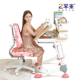 多功能可升降防近视 畅想家学习桌+新锐学习椅桌椅套装