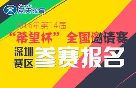 """2016年第14届 """"希望杯""""全国邀请赛 深圳赛区参赛报名"""