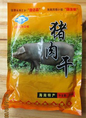 【南海网微商城】世界长寿之乡 海南澄迈瑞溪猪肉干250g
