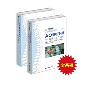 《AO脊柱手册 上、下卷》(原理与技巧+临床应用共2册,陈仲强、袁文译)