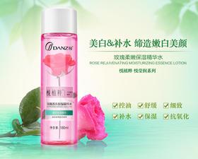 丹姿悦植粹玫瑰保湿精华水180ml补水美白控油