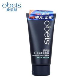 欧贝斯正品 男士去油爽肤洁面乳130ml 深层清洁 控油