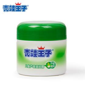 【青蛙王子】儿童芦荟滋润霜50g/瓶