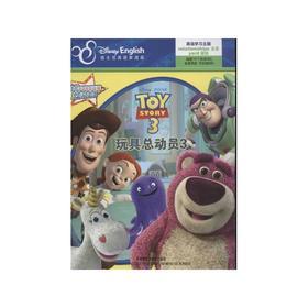 玩具总动员.3:英汉对照 - 美国迪士尼公司