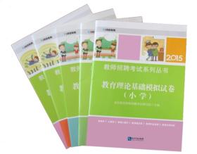 教师招聘教育理论基础教材+模拟卷(中小幼五册)