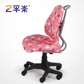 【教育11.11】2平米新锐防近视矫正坐姿儿童学习椅