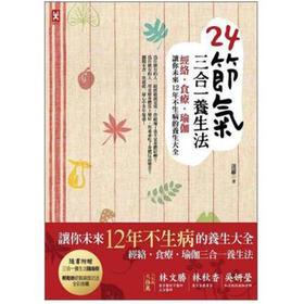 12年不生病秘诀!24节气三合一养生法 经络 食疗 瑜伽书籍现货