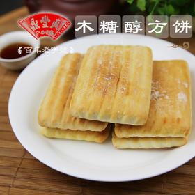 【木糖醇方饼400g】 东北特产休闲零食 糕点食品