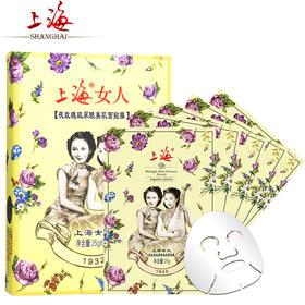 上海女人 夜玫瑰玻尿酸美肌面贴膜(5片盒装) 锁水补水保湿