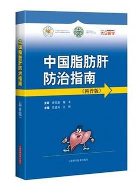 中国脂肪肝防治指南(科普版)  8折现货