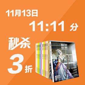 【秒杀】《摄影世界》杂志3折秒杀,11月13日11时11分开始