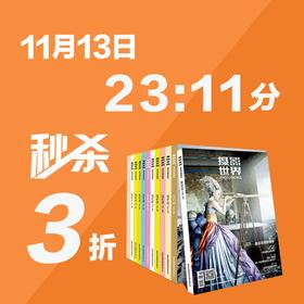 【秒杀】《摄影世界》杂志3折秒杀,11月13日23时11分开始