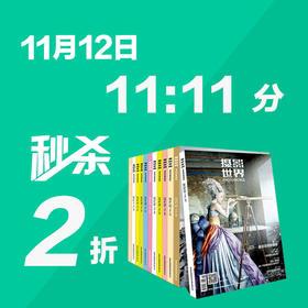【秒杀】《摄影世界》杂志2折秒杀,11月12日11时11分开始