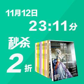 【秒杀】《摄影世界》杂志2折秒杀,11月12日23时11分开始