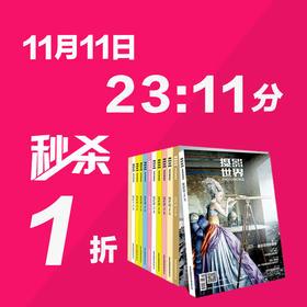 【秒杀】《摄影世界》杂志1折秒杀,11月11日23时11分开始