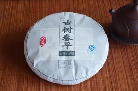2012年春早普洱茶,选用当年云南版纳茶区大树春茶为原料,遵循传统大叶种晒青  茶工艺制作而成。饼型饱满、条索清晰完整,茶汤成金黄色通透明亮。汤水细腻,香甜韵足,回甘持久  。优选的原料加上传统工艺,