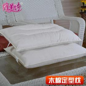 维美诗 木棉定型枕  枕芯