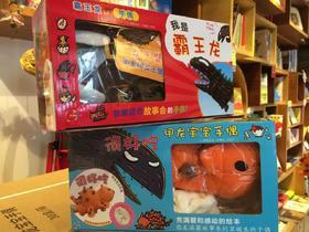 蒲蒲兰绘本馆官方微店:霸王龙系列手偶——甲龙宝宝、霸王龙手偶!