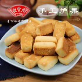 【传统零食炉果350g*2袋】 包邮 休闲食品糕点点心 怀旧零食