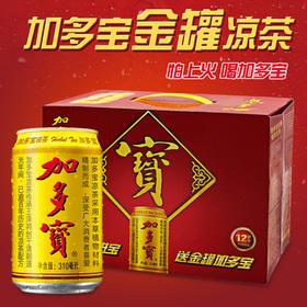 加多宝 310ml 金罐 凉茶 饮料
