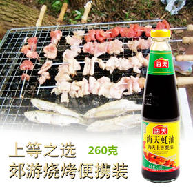 海天上等 蚝油 260g烹饪菜肴捞拌面食 烧烤 耗油