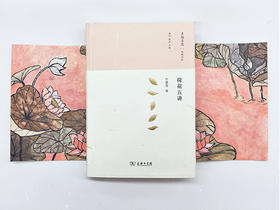 《荷花五讲》叶嘉莹讲述一生与中国古典诗词为伴、与佛法不可思议的殊胜之缘