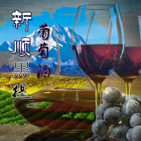 山区滋养出来的黒提葡萄酒