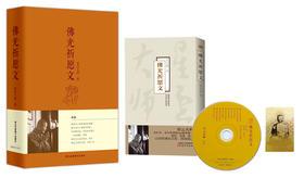 佛光祈愿文(盘配书,含10张CD)