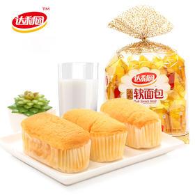 达利园法式软面包 奶香味   香橙200克
