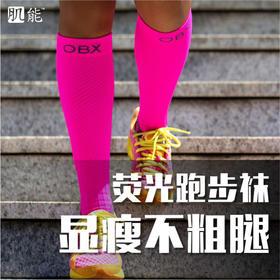 spakct思帕客跑步肌能袜 - 荧光梯度压缩,缓解肌肉疲劳