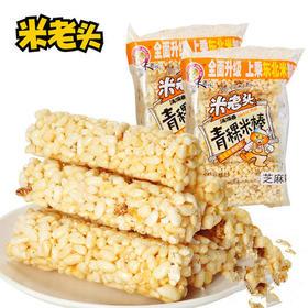 米老头青稞米棒 米通膨化
