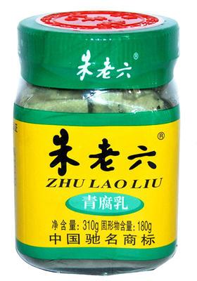 朱老六青腐乳豆腐乳